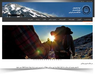 گروه کوهنوردی دانشگاه امیرکبیر