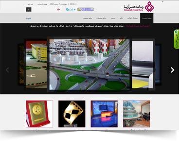 شرکت رسانه هنر آریا