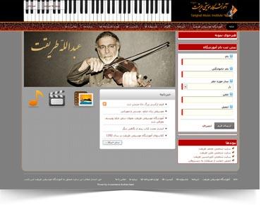 آموزشگاه موسیقی طریقت