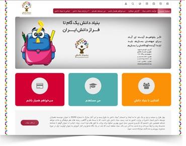 موسسه خیریه بنیاد دانش
