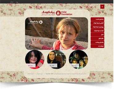 موسسه خیریه بنیاد کودک