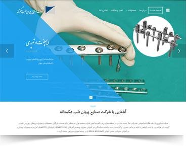 شرکت صنایع پویان طب هگمتانه