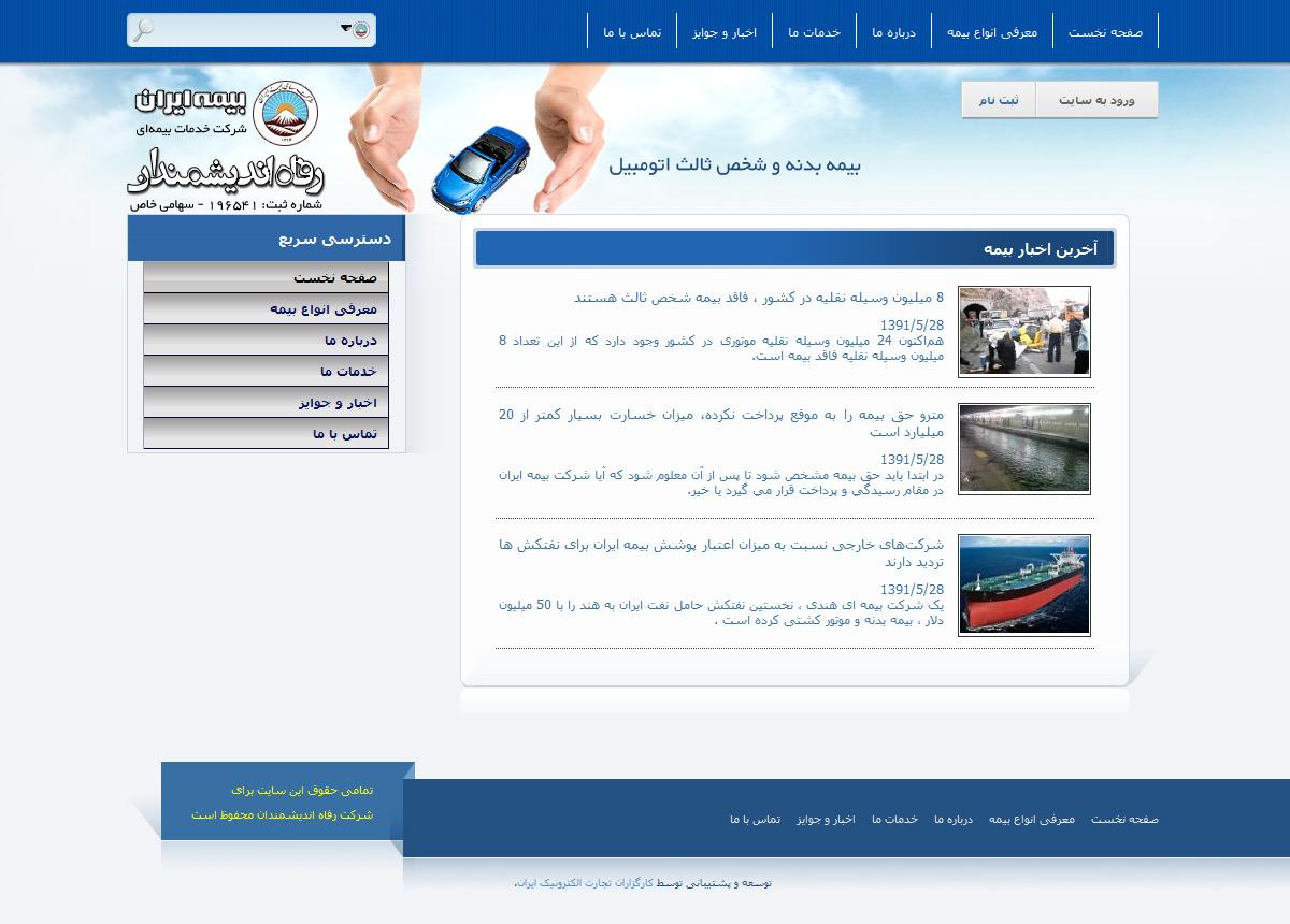 refaheandishmandan.com